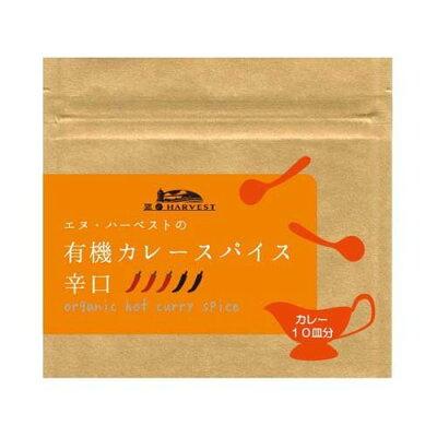 カレーミックス辛口(25g)