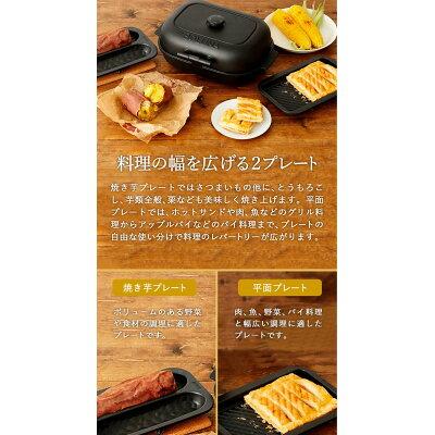 DOSHISHA CORPORATION Bake Free 焼き芋メーカー SFW-100(BK)