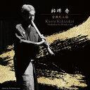 古典尺八III/CD/FRK-0902