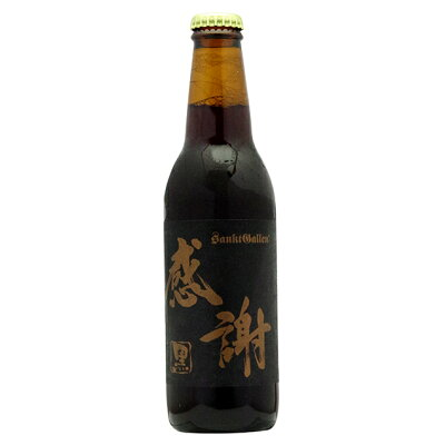 サンクトガーレン 感謝の生 黒 瓶 330ml