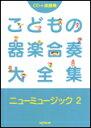 こどもの器楽合奏大全集/ニューミュージック 2(CD+楽譜集)