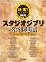 超・楽らくピアノ・ソロ スタジオジブリ ベスト曲集「コクリコ坂から」まで