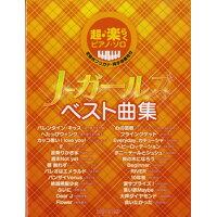 デプロMP超・楽らくピアノ・ソロ J-ガールズ ベスト曲集