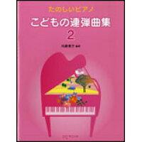 楽譜 こどもの連弾曲集 2 たのしいピアノ