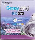 ボルクスジャパン Grassy LeDio RX072 Reef/リーフ