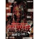 池田武央のサイコトライアングル 霊界域 地縛霊の嘆き/DVD/EGDD-0004