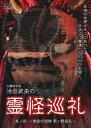 心霊研究家 池田武央の霊怪巡礼 其ノ四/DVD/EGDD-0013