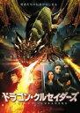 ドラゴン・クルセイダーズ/DVD/EGPS-0044