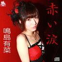 赤い涙/CD/CHPM-0006