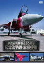 航空自衛隊創立50周年記念塗装機・空撮特集/DVD/EGDD-0033