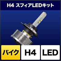 M1800R SPHERE LIGHT バイク用スフィアLED H4 コンバージョンキット 6000K