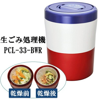 家庭用生ごみ減量乾燥機 パリパリキューブライト アルファ PCL-33-BWR(1台)