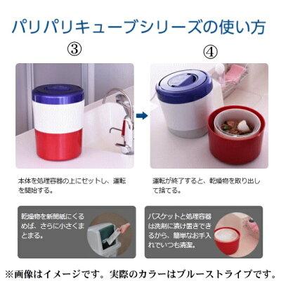家庭用生ごみ減量乾燥機 パリパリキューブライト アルファ PCL-33-BWB(1台)