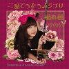 二胡でうたう♪ジブリ「晴れ種」/CD/NIKO-8025