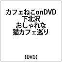 カフェねこonDVD 下北沢 おしゃれな猫カフェ巡り DVD / 趣味教養