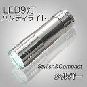 LED9灯ライト シルバー