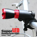 グッドメディア ハイパワー3W自転車用LEDライト レッド ハイパワー3Wサイクル ハンディライト