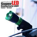 グッドメディア ハイパワー3W自転車用LEDライト グリーン ハイパワー3Wサイクル ハンディライト