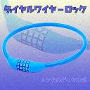 二輪車ワイヤーロック青(チェーンロック 長さ約82cm・太さ約12mm・青)