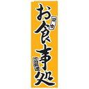 のぼり TR-404 お食事処 YLI1201
