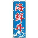 YLI1601 のぼり F-444 海鮮丼 4560394081505