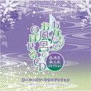 あなたがお風呂でのぼせるCD~温泉擬人化コレクション~ 第1シーズン・サウンドトラック/CD/EM2R-10010