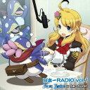 日本一RADIO Vol.1 BLUE ROSES×日本一RADIO 間島淳司 プリニー /喜多村英梨 アリシア