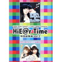 HiBiKi Radio Station×EARLY WING presents HiE@r Time 特別総集編DVD vol.2/DVD/HEPD-10002
