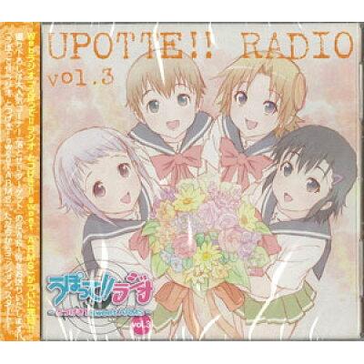 CD うぽって!!ラジオ -とつげき!sweet ARMS- ラジオCD Vol.3 響