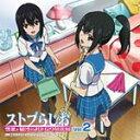 ラジオCD「ストブらじお 雪菜と凪沙のおとなり放送局」Vol.2/CD/STBR-0002