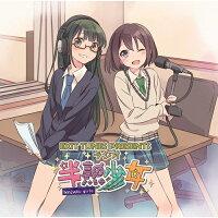 CD ラジオCD EXIT TUNES PRESENTS ラジオ半熟少女 / M・A・O、松井恵理子 ブシロードミュージック