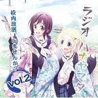 ラジオCD「ラジオ ハナヤマタ~校内放送、しませんか?」Vol.2/CD/HBKM-0037
