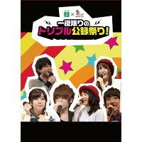 MF文庫J×響-HiBiKi Radio Station- 一夜限りのトリプル公録祭り! DVD/DVD/HBKM-0058