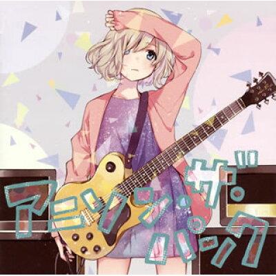 アニソン・ザ・パンク/CD/BRMM-10013