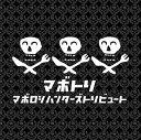 マボトリ~マボロシハンターズ・トリビュート~/CD/MAGI-0007