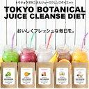クレンズジュース 東京ボタニカルジュースクレンズダイエット