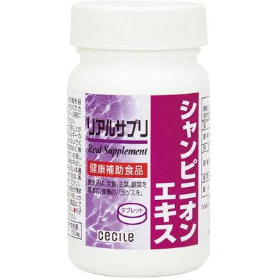 リアルサプリ シャンピニオンエキス(180粒)