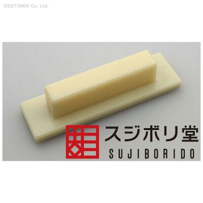 ハンディ鉄ヤスリ 2代目 鬼斬 細目 スジボリ堂 スジボリドウ.ニダイメオニギリ