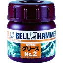 超極圧潤滑剤 LSベルハンマー グリースNo.2 50ml