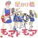 星かけ橋/CD/MELE-1005