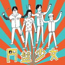 円盤少女/CD/MELE-1006