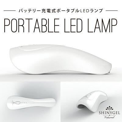 SHINYGEL Professional:ポータブルLEDランプ3W  ハンディ型LEDライトバッ