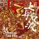 上昇気流#2 -ALL JAMAICAN DUB MIX-/CD/ERCD-002