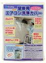 エアコン洗浄プロ 壁掛用 エアコン洗浄カバー KB-8016