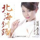 北海釧路/CDシングル(12cm)/YZFJ-15001