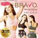 Shape Zone シェイプゾーン BRAVO ブラボー スペシャルエディション featuri 山本モナ ブラL-LL