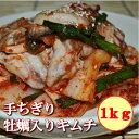 フルーツキムチ ご飯泥棒 (手ちぎり 牡蠣入り 白菜キムチ1kg)