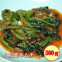 新韓 フルーツ 小松菜キムチ 500g