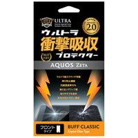 BUFFAQUOS ZETA SH-04F用 Buff ウルトラ衝撃吸収プロテクター Ver.2.0 BE-019C BE019C