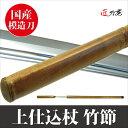 高級模造刀 上仕 杖 Delux 竹節 特殊刀